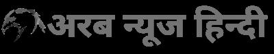 Arab news hindi